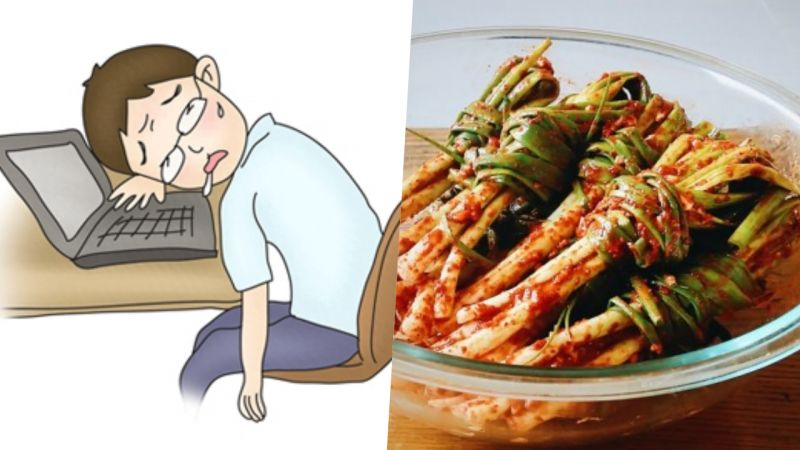 【K社韩文小百科】人为什么会变成「葱泡菜」?