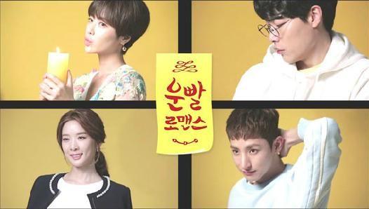 MBC新劇《好運羅曼史》主演們的角色介紹影片