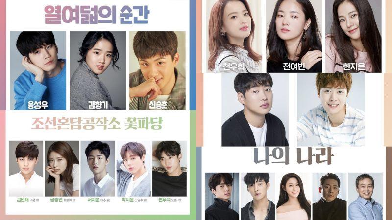 JTBC下半年電視劇:快記下《18歲的瞬間》、《花黨》、《Melo體質》、《我的國家》首播日吧!