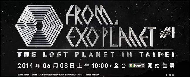 EXO 演唱會台灣場售票資訊