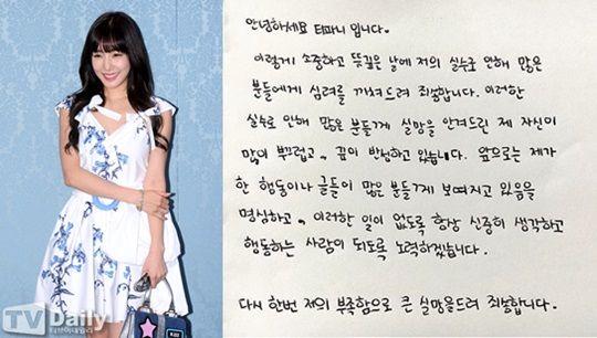 Tiffany寫親筆通道歉:「抱歉讓大家失望了」
