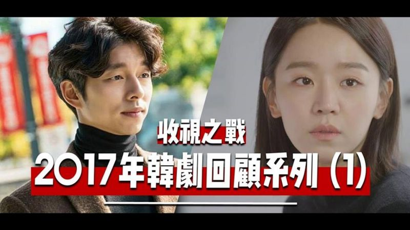 2017 年韩国电视剧回顾 - 首部曲:【收视之战】,其中你看过了几部呢~?