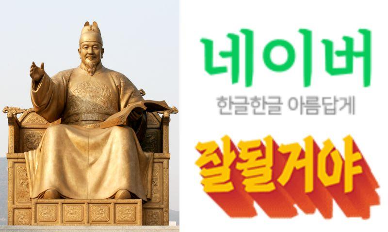 紀念韓文日! 韓國大型網站&X1金宇碩站姐集體改名變成純韓文