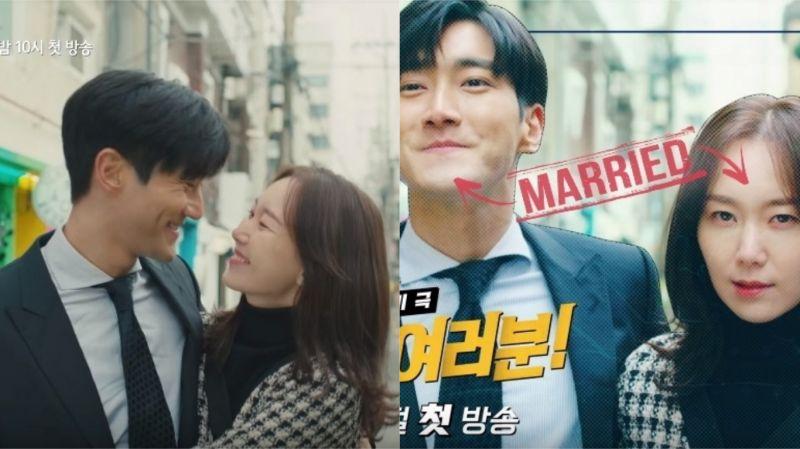 崔始源、李宥英《各位国民》公开预告影片!「我的老婆/我的老公有点可疑?」
