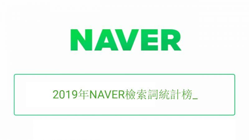 「人们在检索窗面前,是最诚实的」2019年NAVER检索词统计榜出炉!