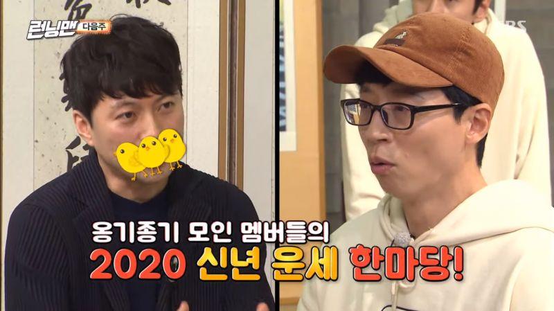 《Running Man》预告:「型男风水师」朴成浚又来了!成员们2020运势会如何?