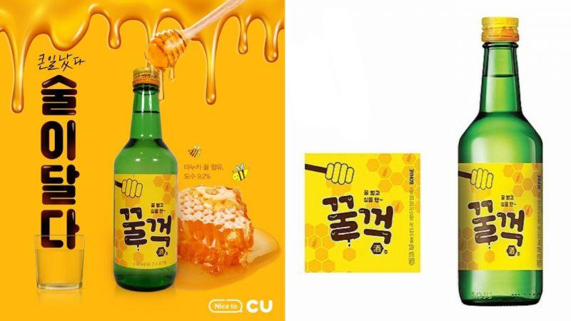 在燒酒中..加入了甜甜的蜂蜜!韓國最近推出「蜂蜜燒酒」,這款完全適合女孩們啊!