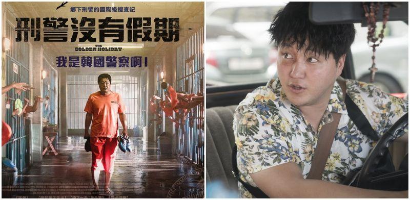 《刑警沒有假期》看郭到元+金大明攜手展開一場失控的國際搜查