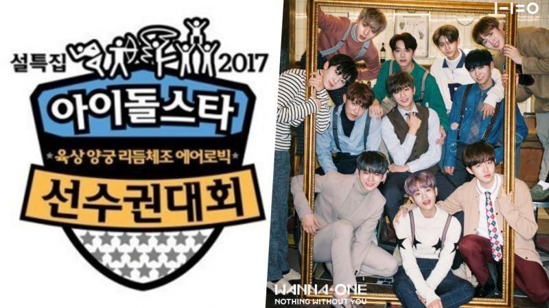 2018偶像運動會確定舉行! Wanna One等有望參加,粉絲紛紛表示拒絕