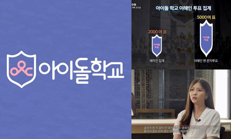 「 Center突然换人,练习生饥饿晕倒!」《PD手册》报道Mnet选秀惊人内幕【《偶像学校》篇】