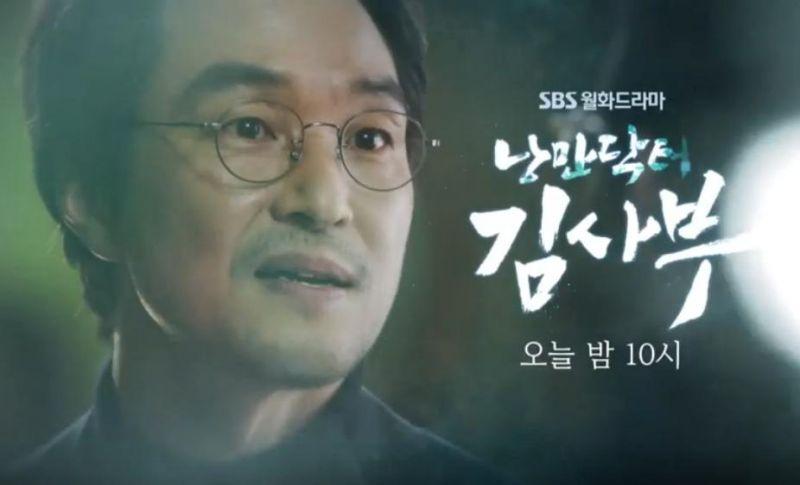 韩石圭、柳演锡、徐玄振主演SBS《浪漫医生金师傅》大结局预告令人震惊
