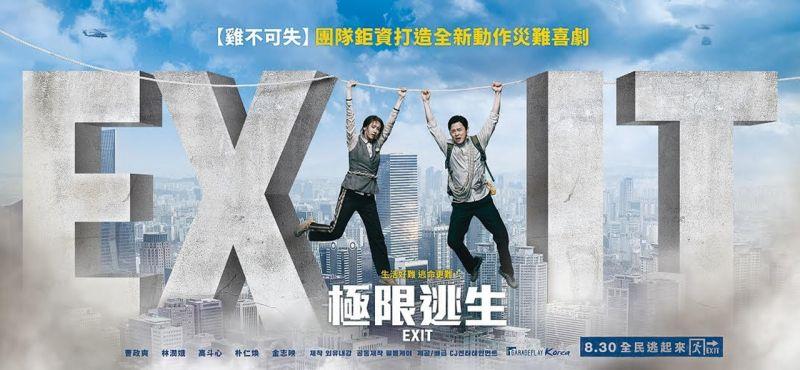 曹政奭带润娥《极限逃生》! 究竟是灾难片还是搞笑片?