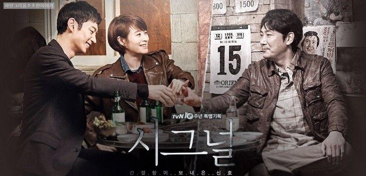 《Signal》第二季明年上半年播出!李帝勳&金惠秀&趙震雄均表示願意出演