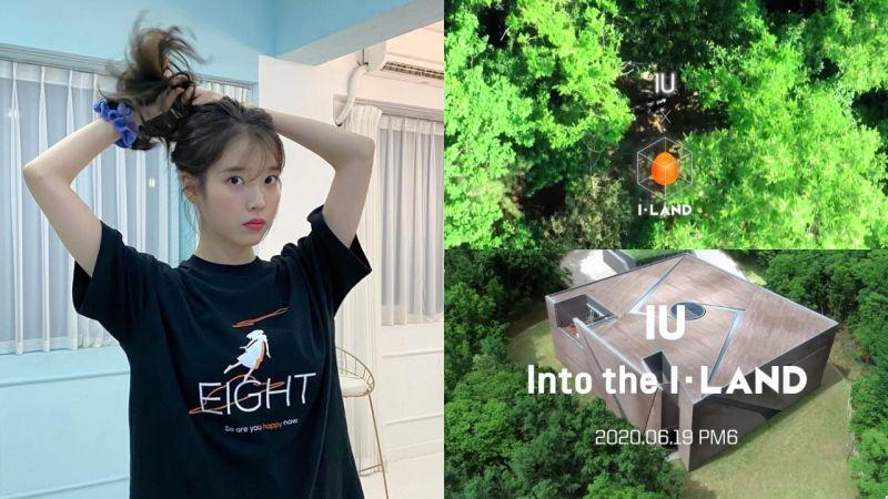 IU公開演唱實境節目《I-LAND》主題曲感想:「是第一次嘗試的風格,我錄了8個小時都沒有休息」