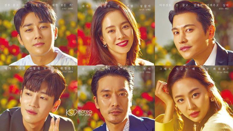七月新劇《我們,愛過嗎》公開宋智孝、孫浩俊人物劇照,6人6色海報一次看!