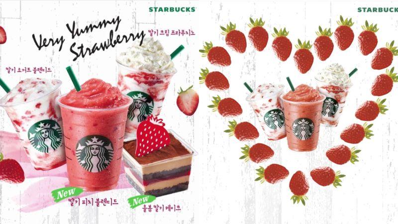 韓國Starbucks春季限定Menu!草莓遇上水密桃,雙倍清新~
