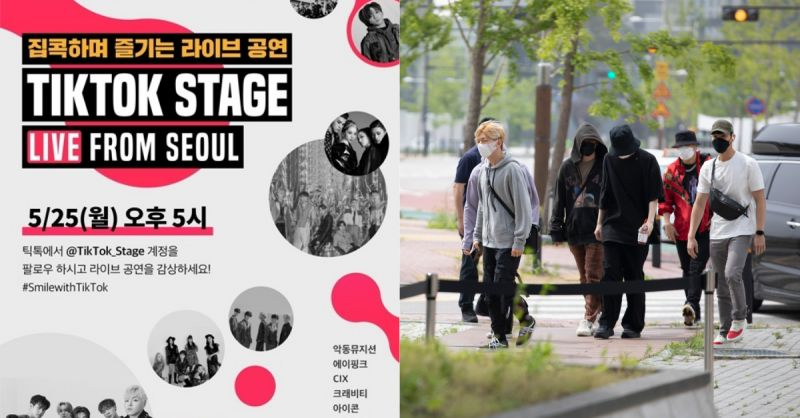 《TikTok Stage Live From Seoul》9組團體為COVID-19募款