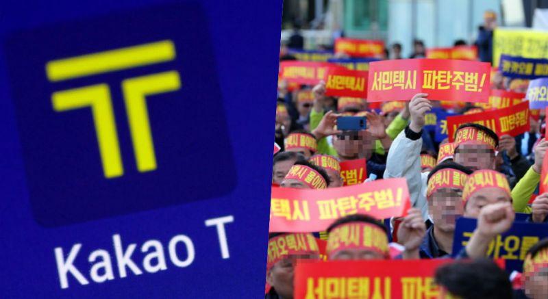 【旅游资讯】今日全韩国计程车大罢工! 抵制Kakao最新拼车服务