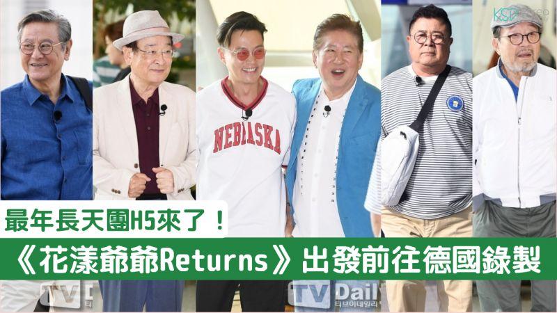 最年長天團H5來了!《花漾爺爺Returns》出發前往德國錄製