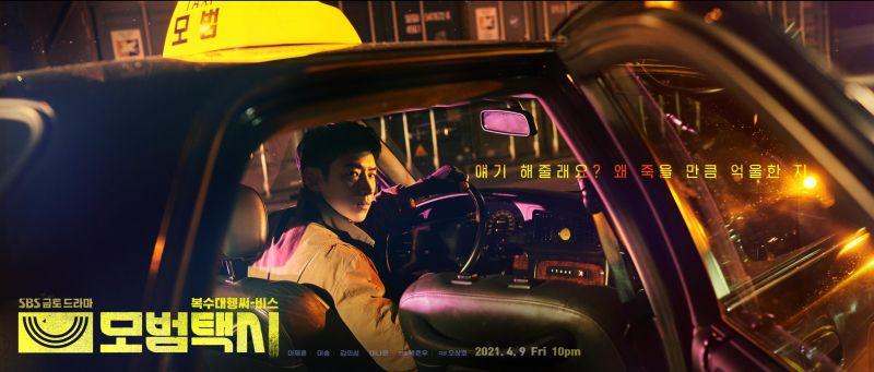 在韩国搭车时不敢乱搭的小黑《模范的士》!热血司机李帝勋最新剧照公开