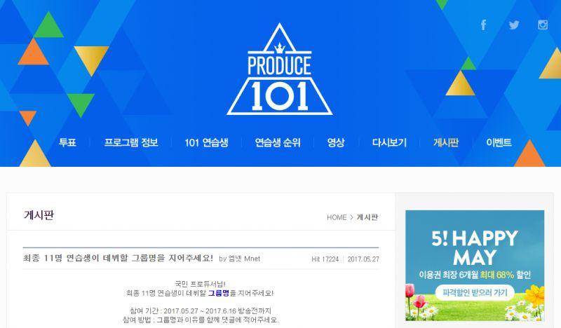 《Produce 101》徵組合名 國民男孩們叫甚麼好呢?