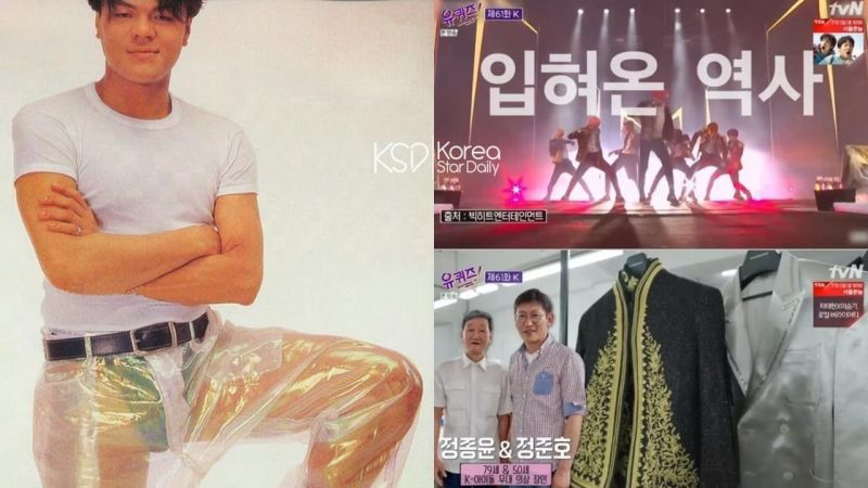 《劉QUIZ》訪問為 BTS、JYP、H.O.T.、徐太志等巨星們製作過舞台服的匠人父子!