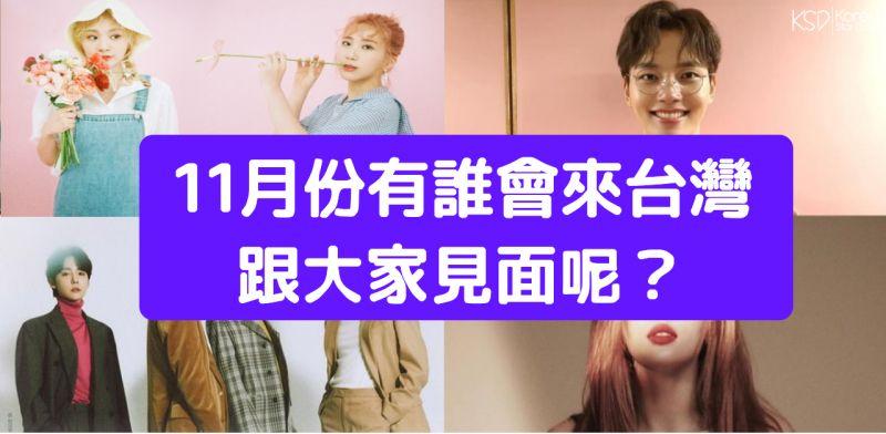 【不定时更新!】11月份有谁会来台湾跟大家见面呢?