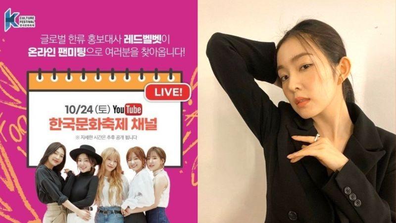 受Irene耍大牌风波影响,Red Velvet方面取消24日「2020韩国文化庆典」粉丝见面会直播?主办:还在协调中