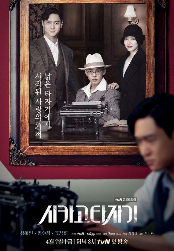 韩剧 芝加哥打字机시카고 타자기- 吸住眼球的海报