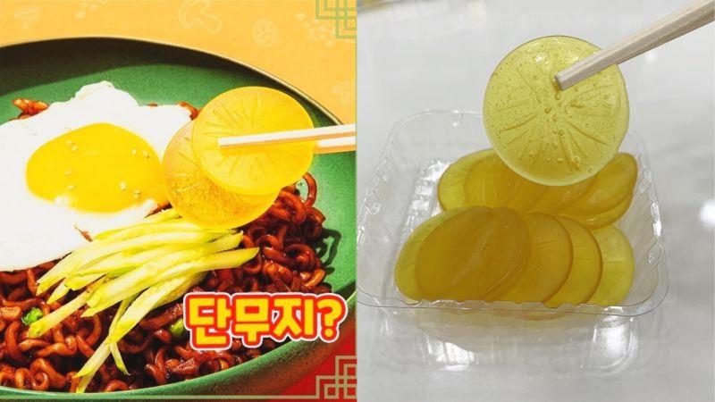 真的什么都可以做成软糖啊?继「五花肉」之后...GS25又推出了一款超真的「腌黄萝卜」软糖!