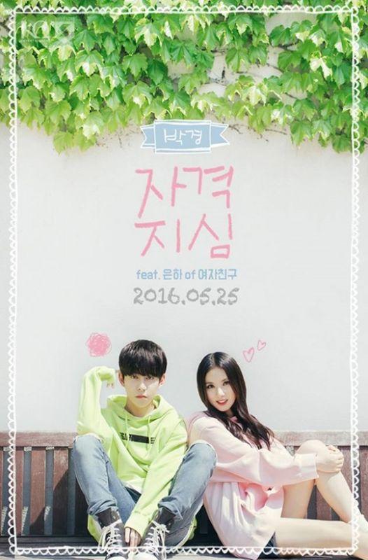 Block B朴经新歌《自激之心》搭档GFriend Eunha