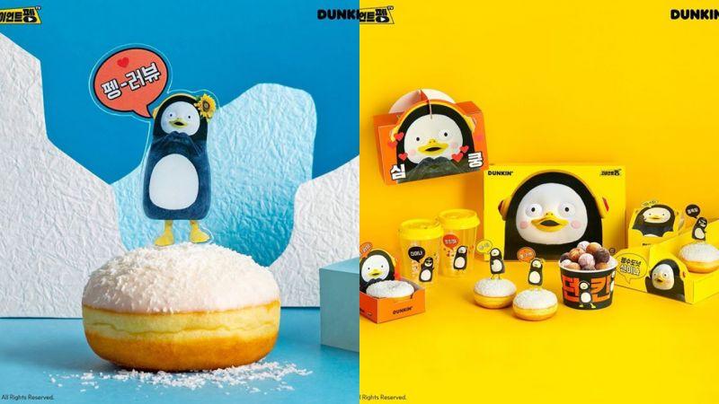 韩国Dunkin × Pengsoo联名!甜甜圈只有2种,周边却一大堆XD