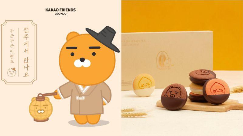 全州韩屋村又多了一个新景点「Kakao Friends Store」11月开幕!还推出代表性的巧克力派