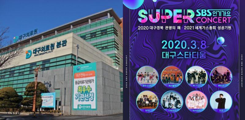 韓國第31位確診者在大邱!而SBS Super Concert延後索票時間