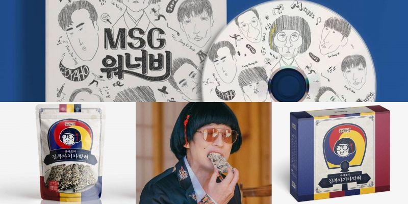 《玩什麼好呢?》MSG Wannabe首張專輯今公開!劉野好也有週邊商品!