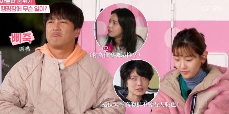 《感性露营》车太铉莫名指责朴素丹,颂乐挺身而出回嘴、安英美大翻白眼
