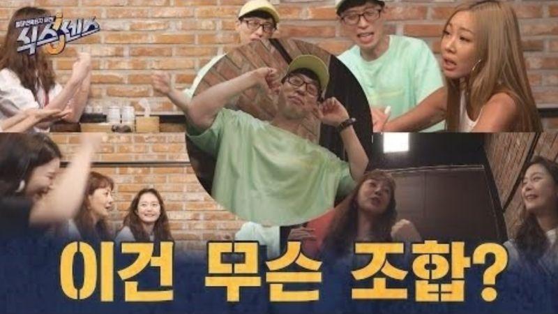 劉在錫、全昭旻、吳娜拉、Jessi、美珠新綜藝《第六感》預告再公開!沒有任何共同點的他們?這又是什麼節目呢?