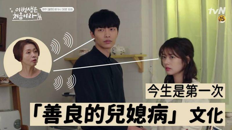 韩剧《今生是第一次》:什么是韩国「善良的儿媳病」文化?千万不要以为你没有...