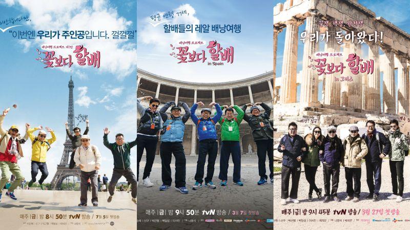 羅PD就是值得期待!tvN《花漾爺爺》系列有望回歸 元祖成員+挑夫李瑞鎮
