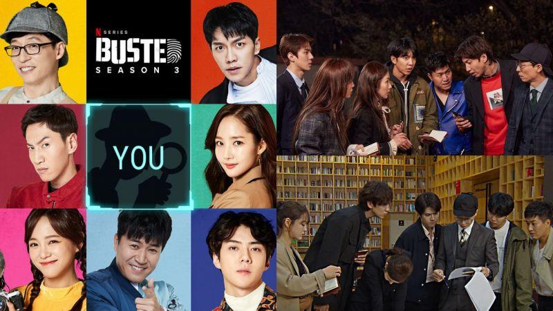 《Busted!明星来解谜》第三季今天公开!嘉宾名单超华丽:宋智孝、林秀香、路云、金惠奫、赵炳圭、EXO SUHO等