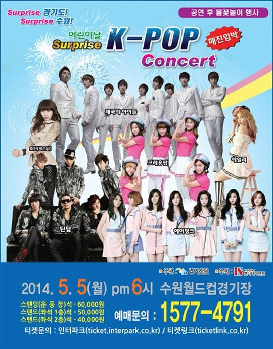 《Suprise K-Pop Concert》於兒童節舉行最具人氣偶像總動員