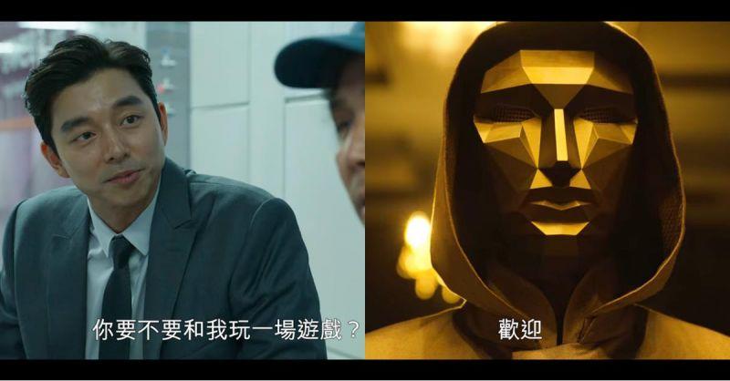 《魷魚遊戲》開播:孔劉客串登場帥氣迷人,戴著黑面具神秘人居然是這位超級大咖演的!