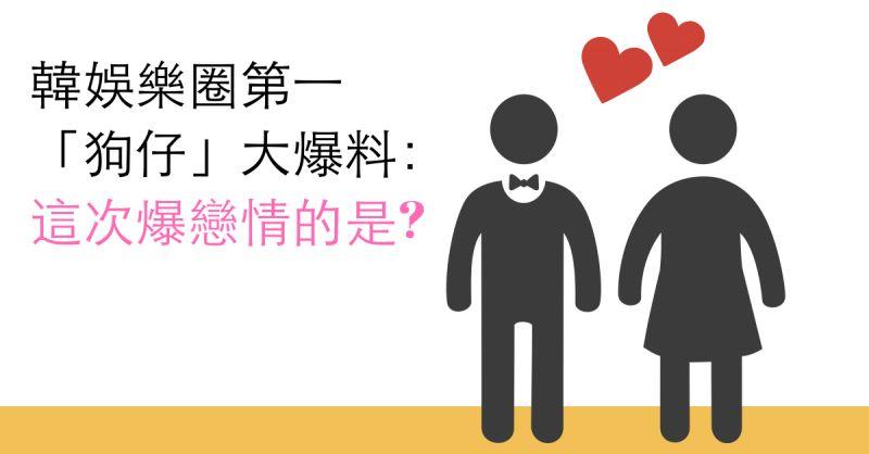韩娱乐圈第一娱记大爆料:不久后会爆出大型恋爱说,网民们纷纷猜测是这一对