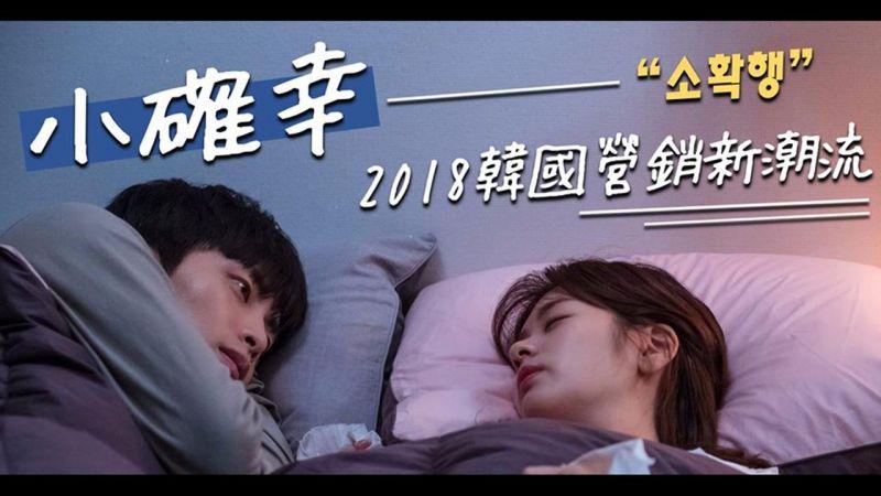 2018 韓國營銷新潮流關鍵詞「小確幸」,소확행引領的新幸福潮流~!