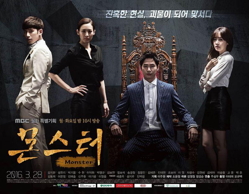 MBC TV新劇《Monster》首播 收視率個位數墊底