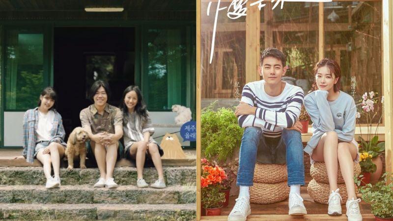 疑似抄襲《孝利家民宿》的中國綜藝節目《親愛的客棧》海報公開!連海報也複製貼上?