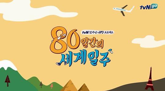 tvN邀你參加80日環球之旅 還不趕快行動
