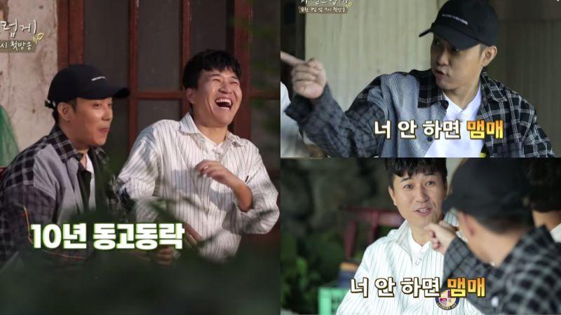 MBN新節目《自然地》殷志源、金鍾旼等人出演!預告公開:「認識超過10年的他們,只要有時間就是...吵架!」