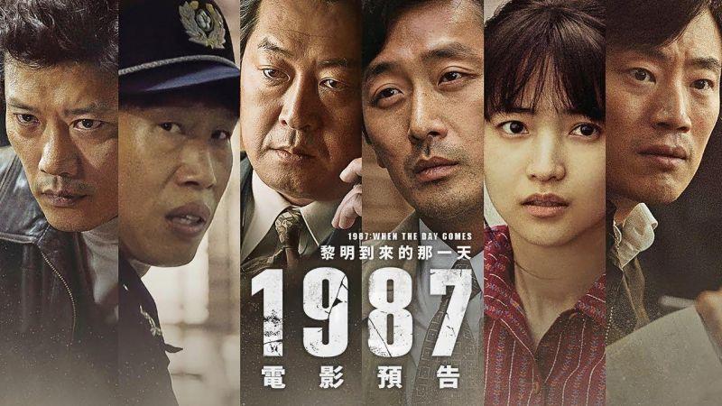 見證歷史性的一刻!真人真事改編的電影《1987》明天上映,中文版預告搶先公開~