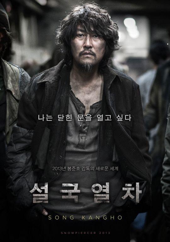 導演奉俊昊新作《雪國列車》定檔 8月1日在韓國首映
